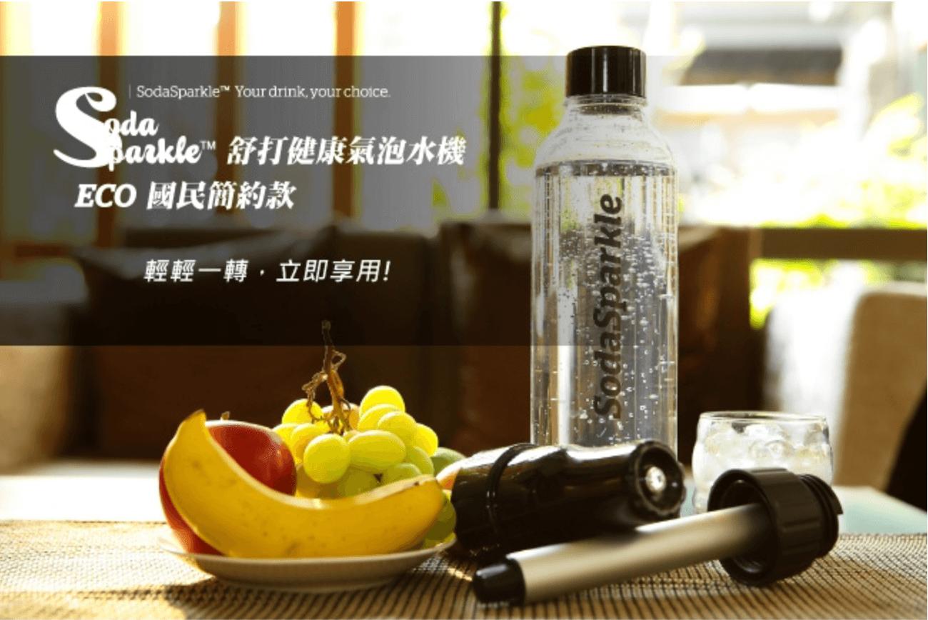 SodaSparkle舒打健康氣泡水機簡約款