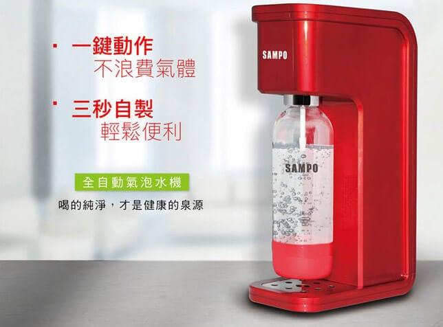 SAMPO 聲寶氣泡水機