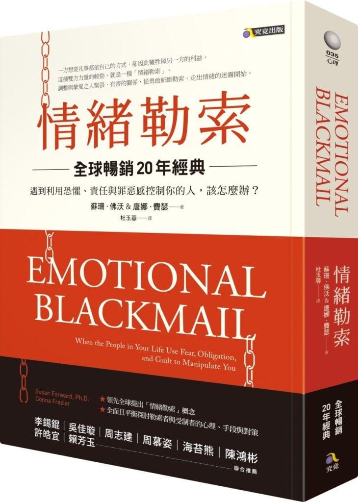 情緒勒索:遇到利用恐懼、責任與罪惡感控制你的人,該怎麼辦?