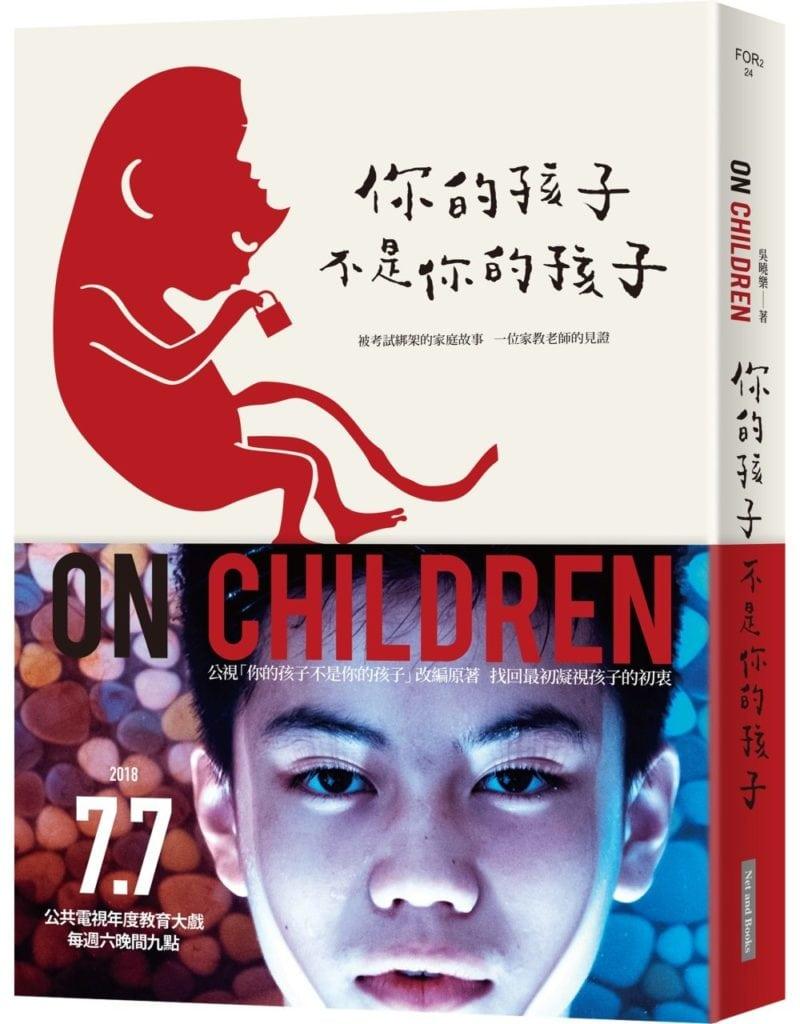 你的孩子不是你的孩子:被考試綁架的家庭故事 一位家教老師的見證