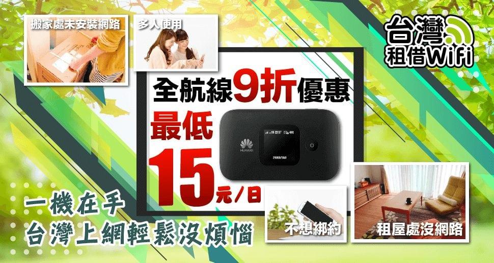 台灣短期WiFi機分享器推薦,網路吃到飽GLOBAL WiFi每日只要$16元起