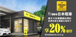 Times日本租車優惠