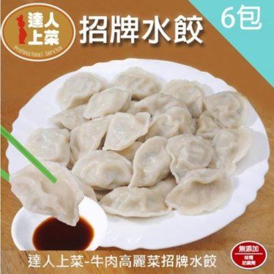 達人上菜-牛肉高麗菜招牌水餃