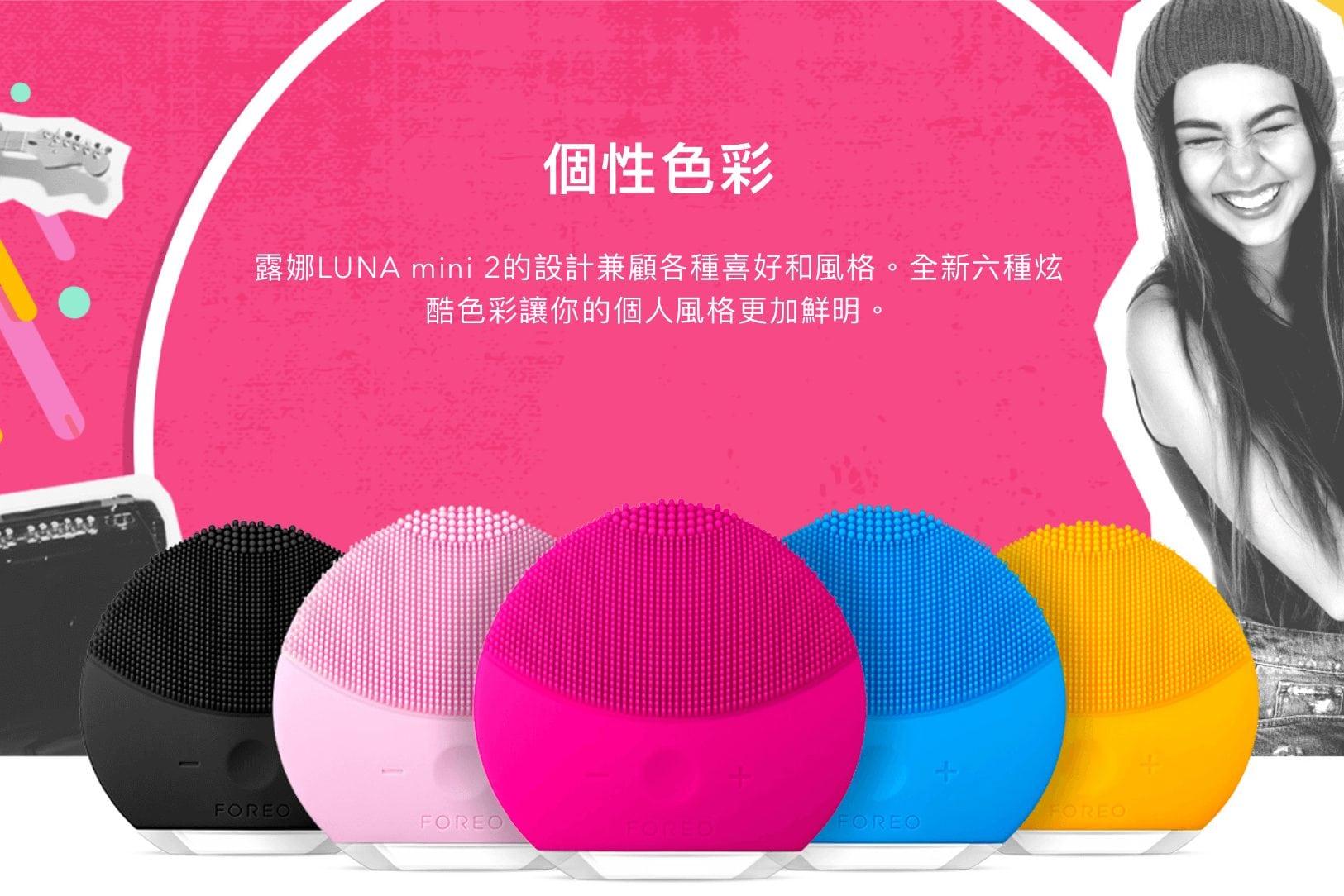 露娜LUNA mini 2 迷你淨透潔面儀洗臉機