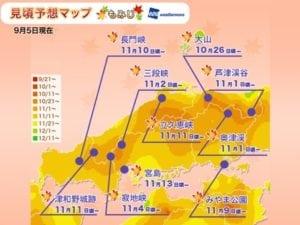 廣島地區賞楓時間表