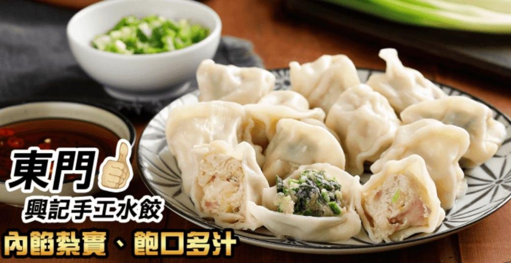 handmade dumpling