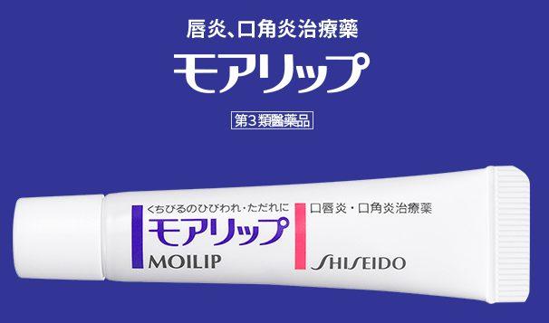 資生堂moilip藥用護唇膏