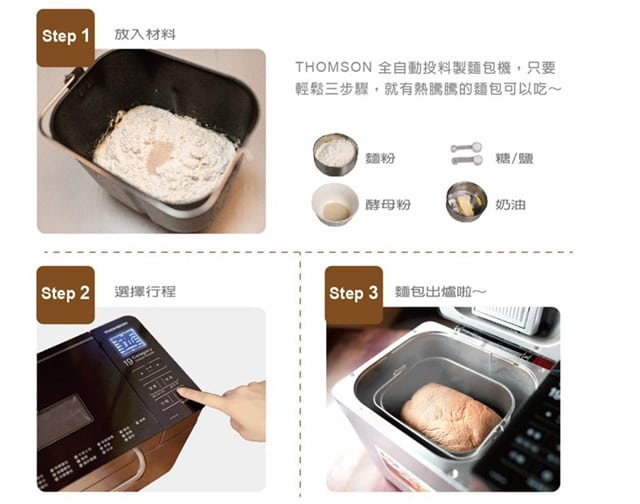 THOMSON全自動投料製麵包機