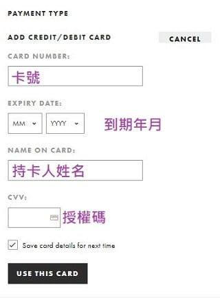 asos信用卡資料填寫