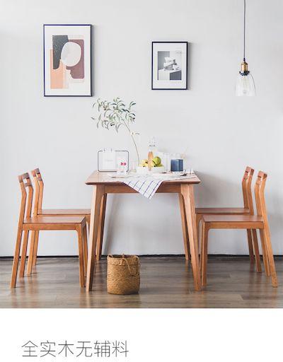 胡桃木 淘寶 餐桌