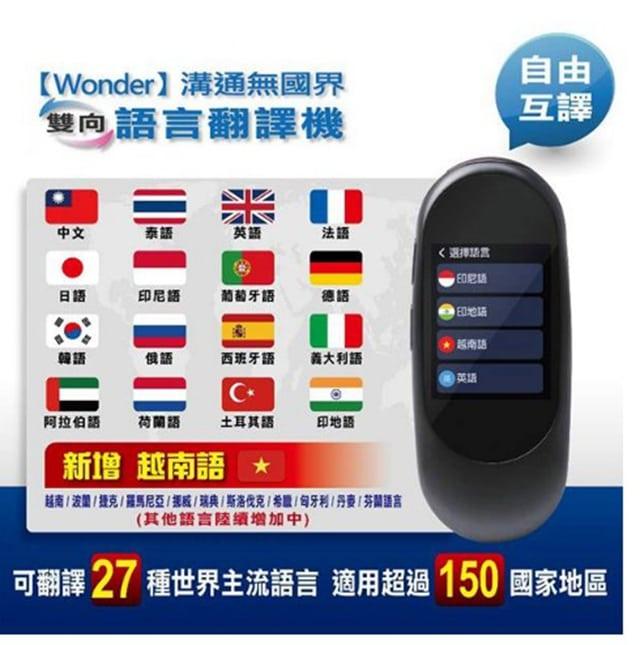 Wonder 溝通無國界雙向語音翻譯機