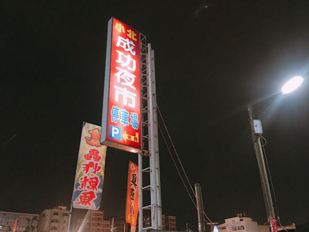台南小北夜市