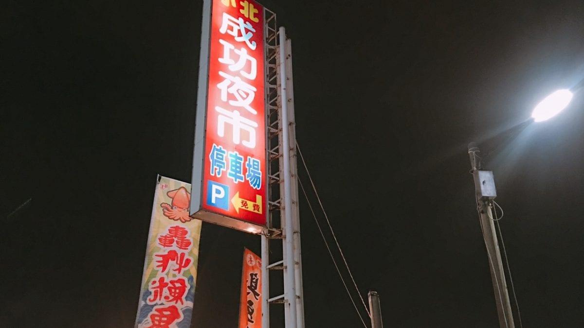 不只花園夜市!台南小北夜市美食推薦,在地人也狂愛的必吃好料報你知
