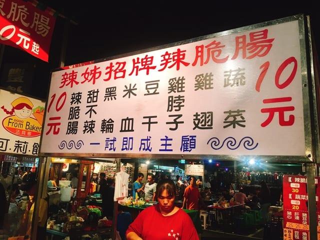樺谷夜市-美食