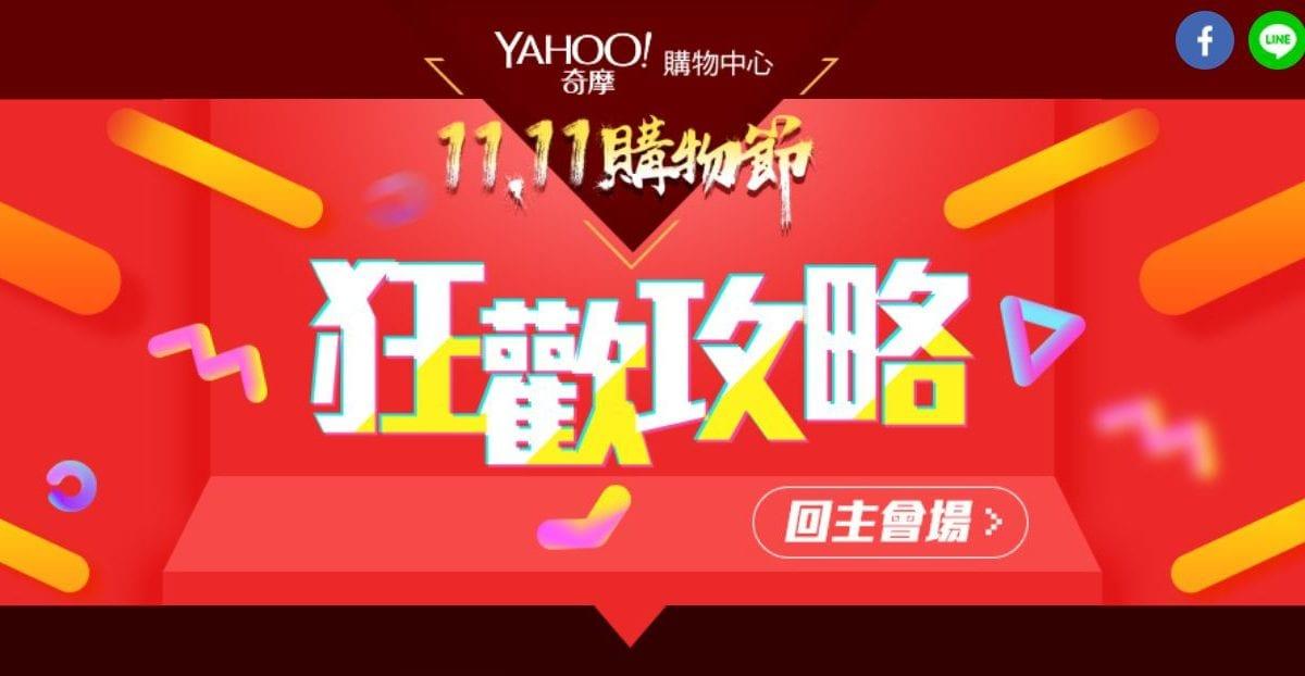 Yahoo購物雙11來啦!yahoo 1111活動攻略+信用卡優惠總整理
