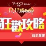 yahoo2018雙11購物節