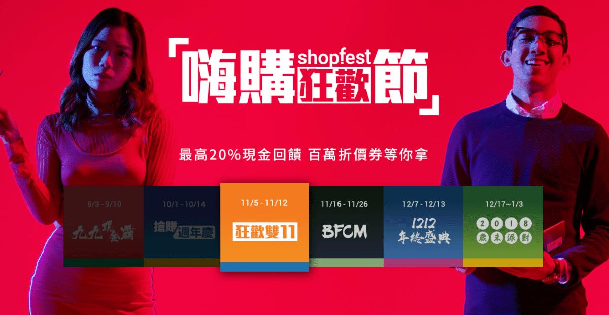 雙11購物節加碼優惠!ShopBack下單滿額即享最高1111元現金回饋