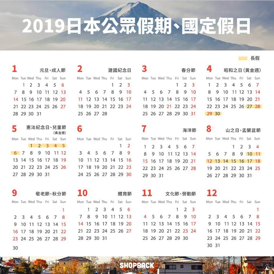 2019 日本公眾假期國定假日