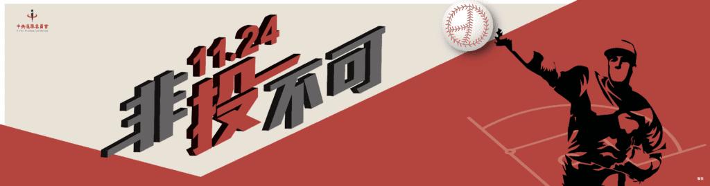 1124台灣九合一選舉
