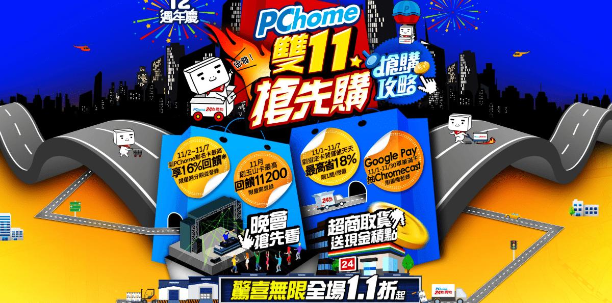 PChome 雙11搶先購!1111優惠活動+銀行刷卡優惠總整理