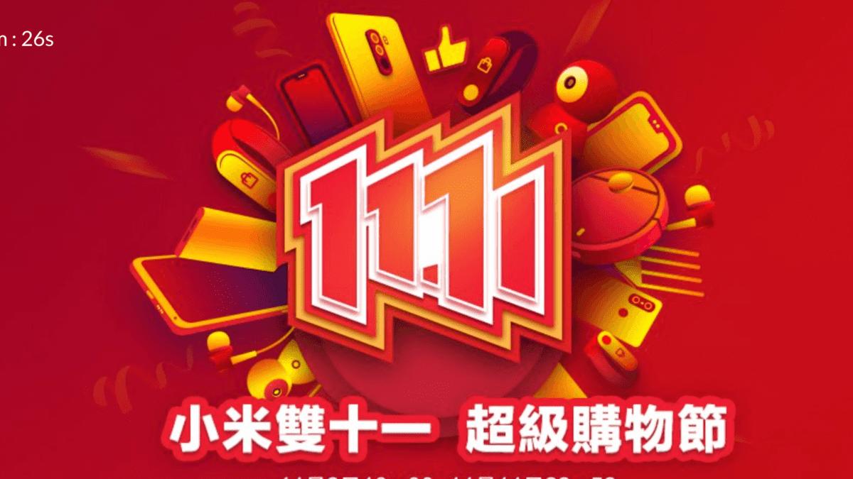 嗨購1111特輯!小米雙11優惠活動&推薦折扣新品總整理