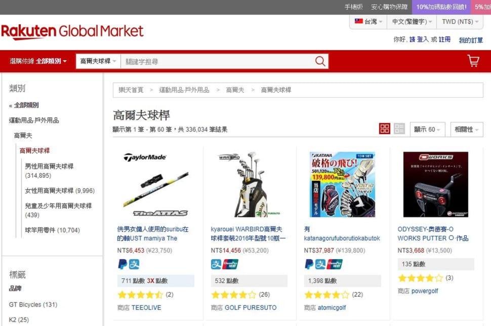日本樂天購物教學懶人包,註冊、運費、直送台灣流程一篇報你知