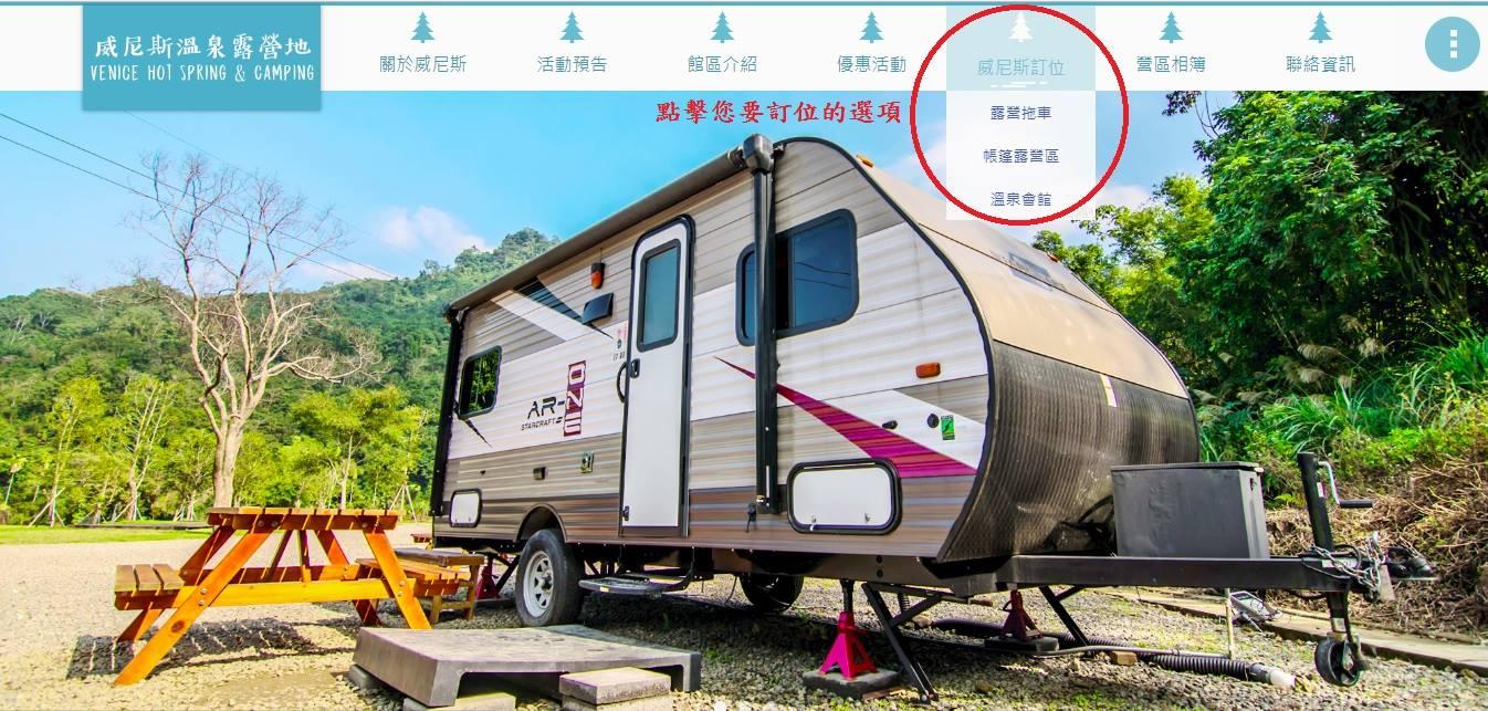 新竹露營車