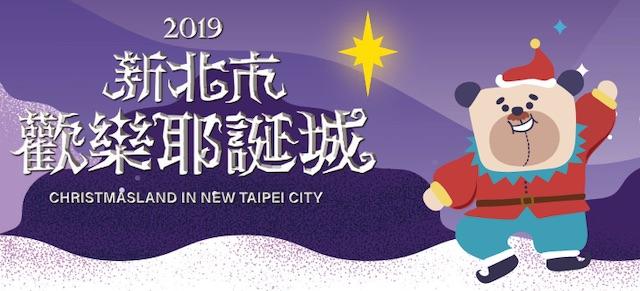 2019新北市歡樂耶誕城