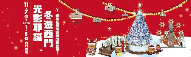 新光三越台南新天地 聖誕