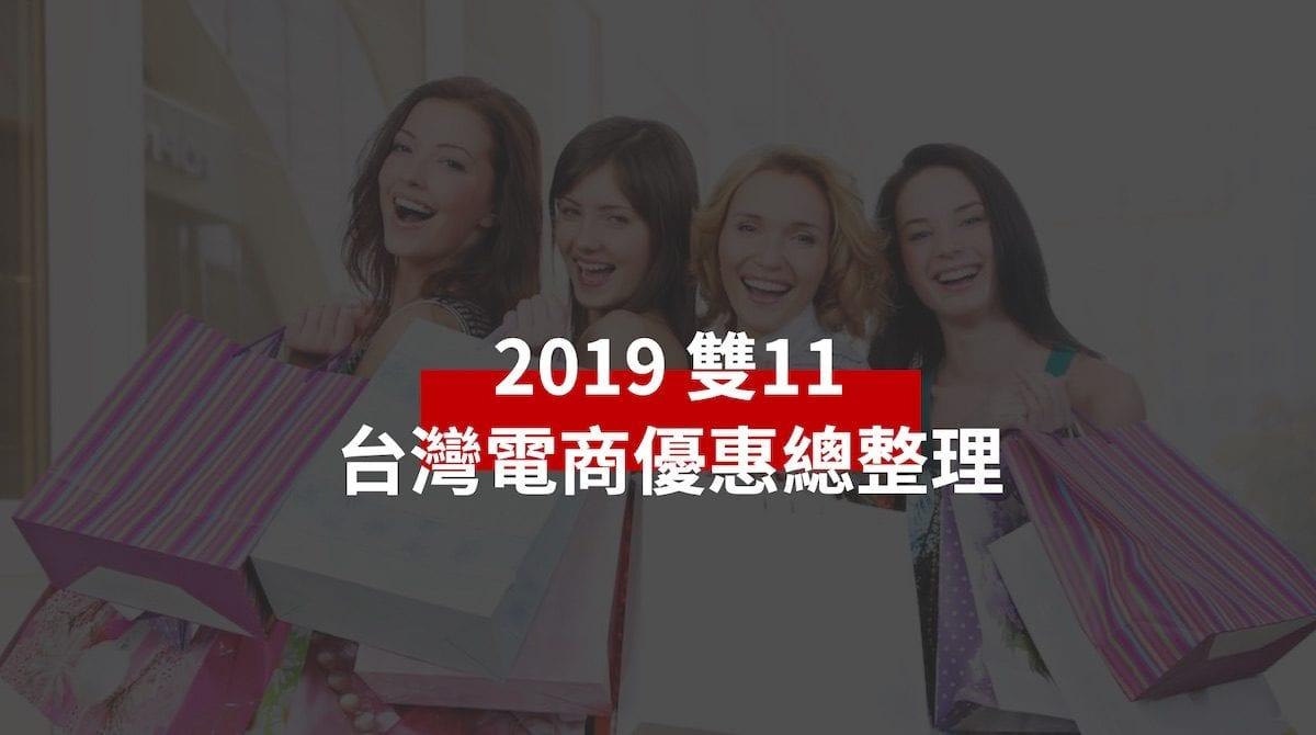 2019雙11台灣電商優惠整理:Yahoo、樂天、PChome、momo、蝦皮…