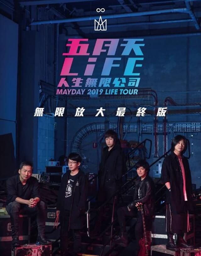 五月天「人生無限公司」無限放大-台中跨年演唱會