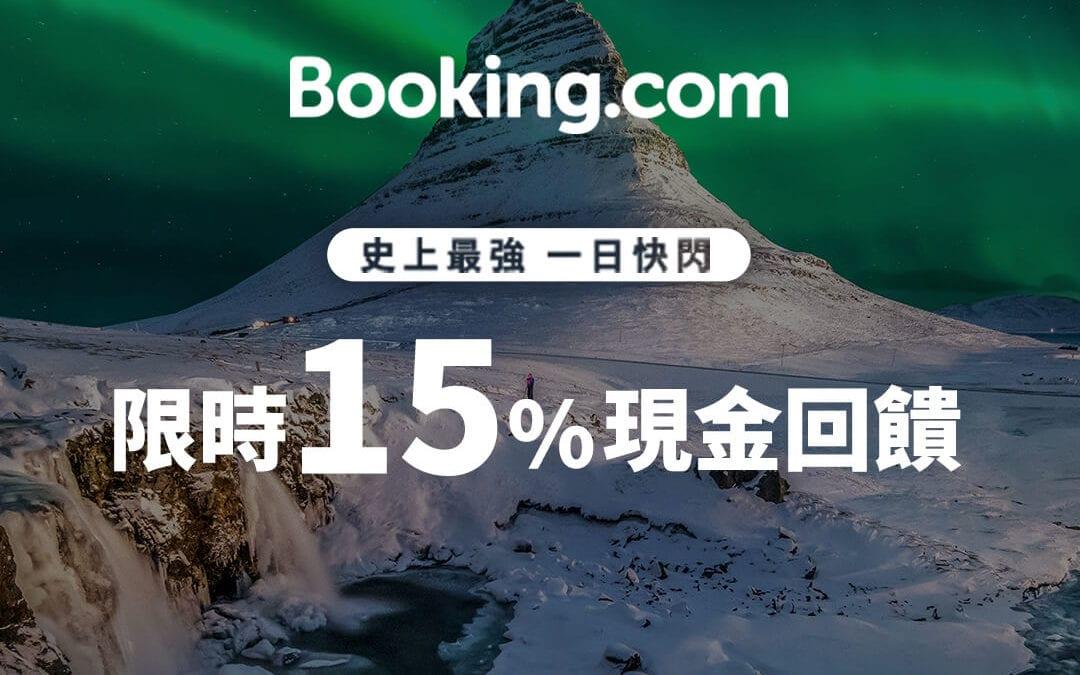 日本奢華住宿!Booking.com京都高級飯店推薦,讓你日旅玩超嗨