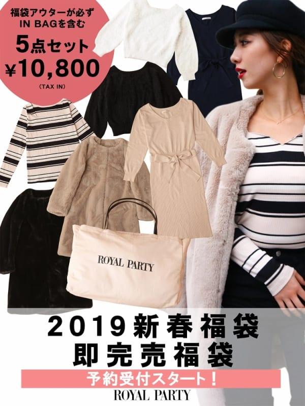 ROYAL PARTY 2019 新春福袋