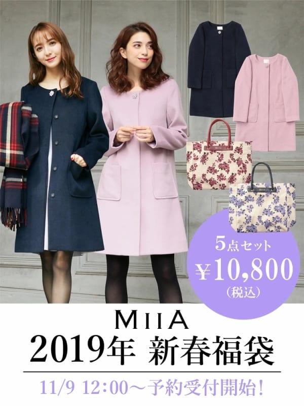 MIIA 2019 新春福袋