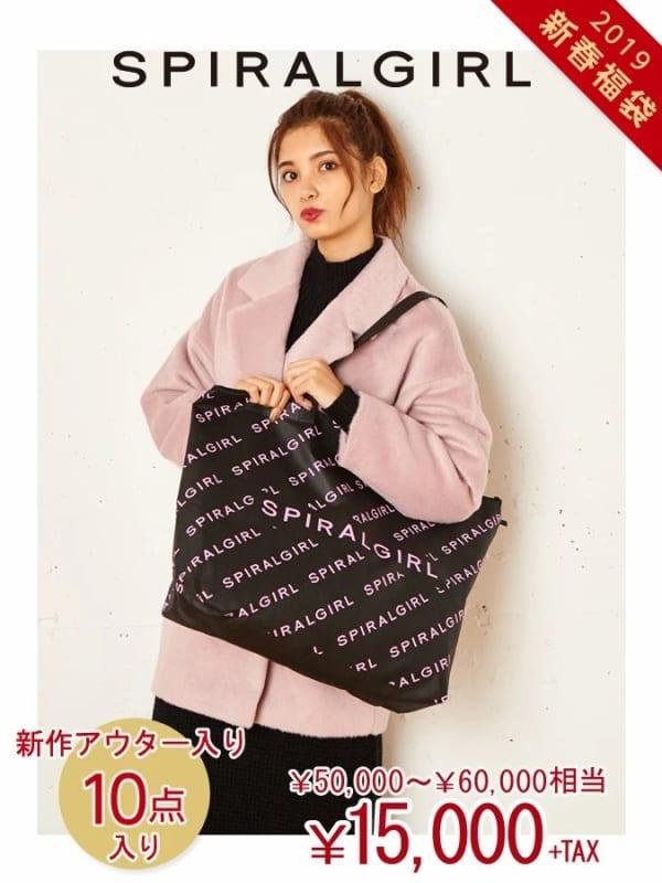 SPIRAL GIRL 2019 新春福袋