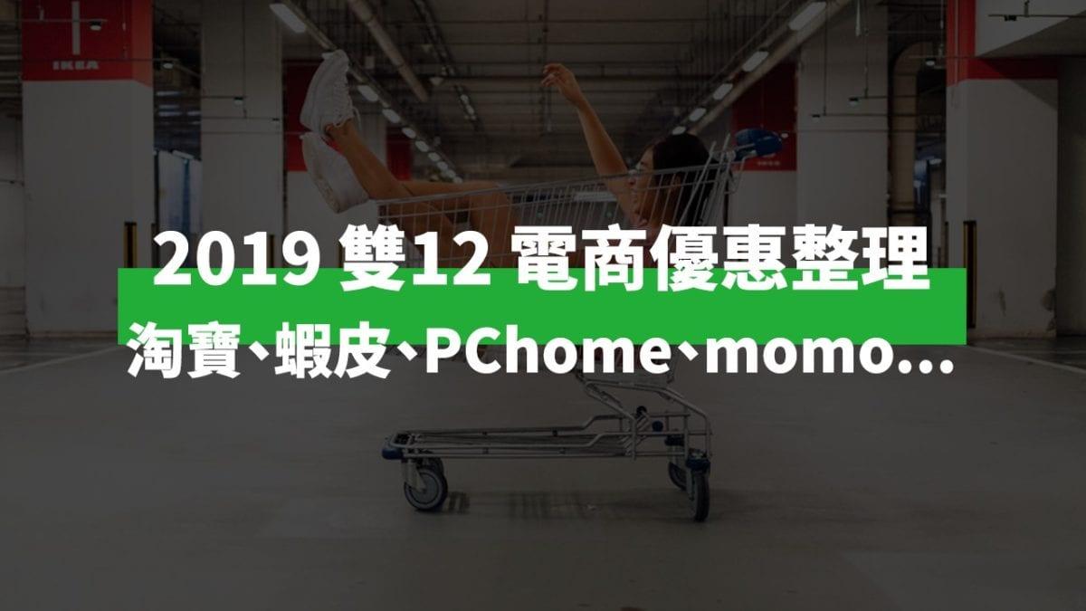 雙12電商優惠懶人包:淘寶、蝦皮、PChome、momo…(更新中)