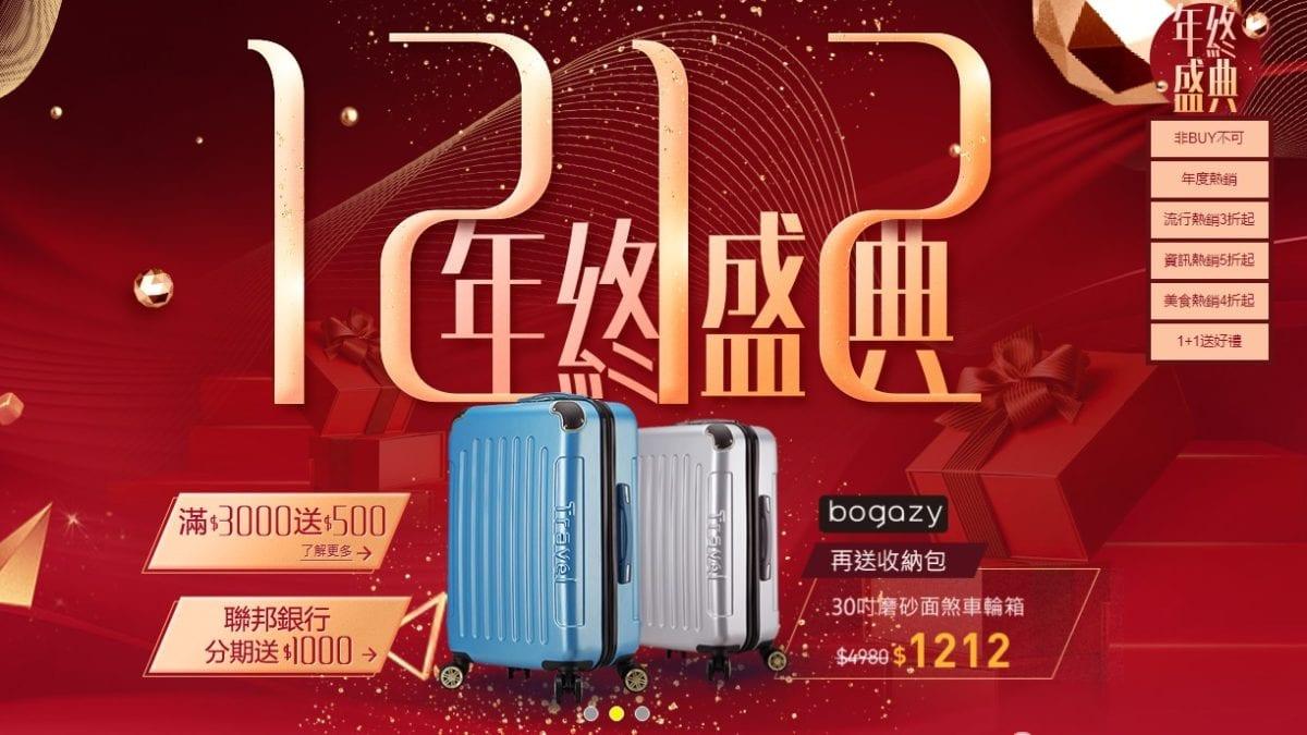 2018年終盛典!friDay雙12優惠活動&信用卡優惠懶人包