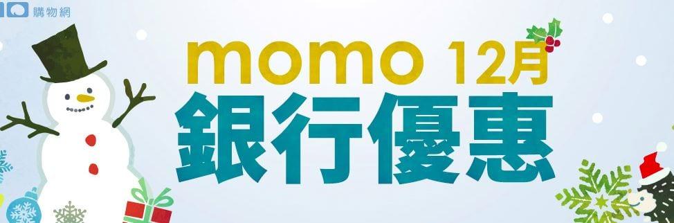 momo雙12活動