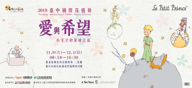 台中國際花海節