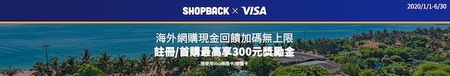 shopback visa