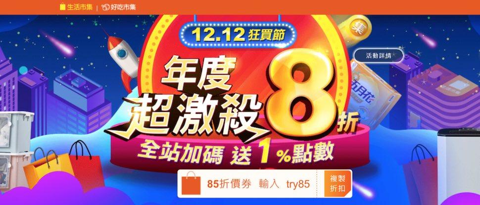 嗨購1212!生活市集雙12優惠活動&信用卡優惠懶人包
