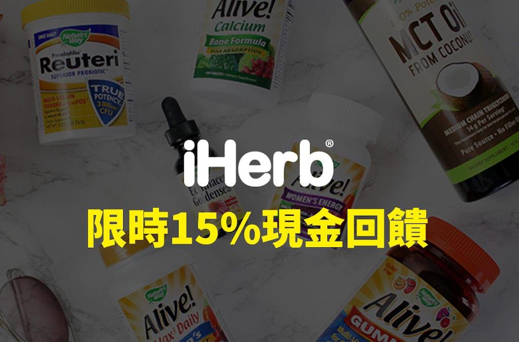 2019 iHerb 網購教學,下單流程、關稅貨運限制、5%現金回饋教你拿!