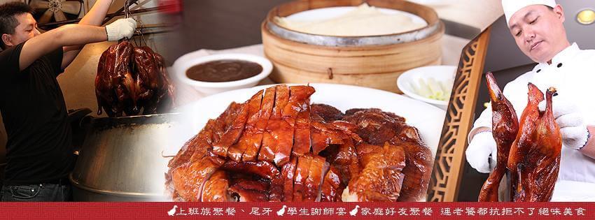 台北初二餐廳烤鴨