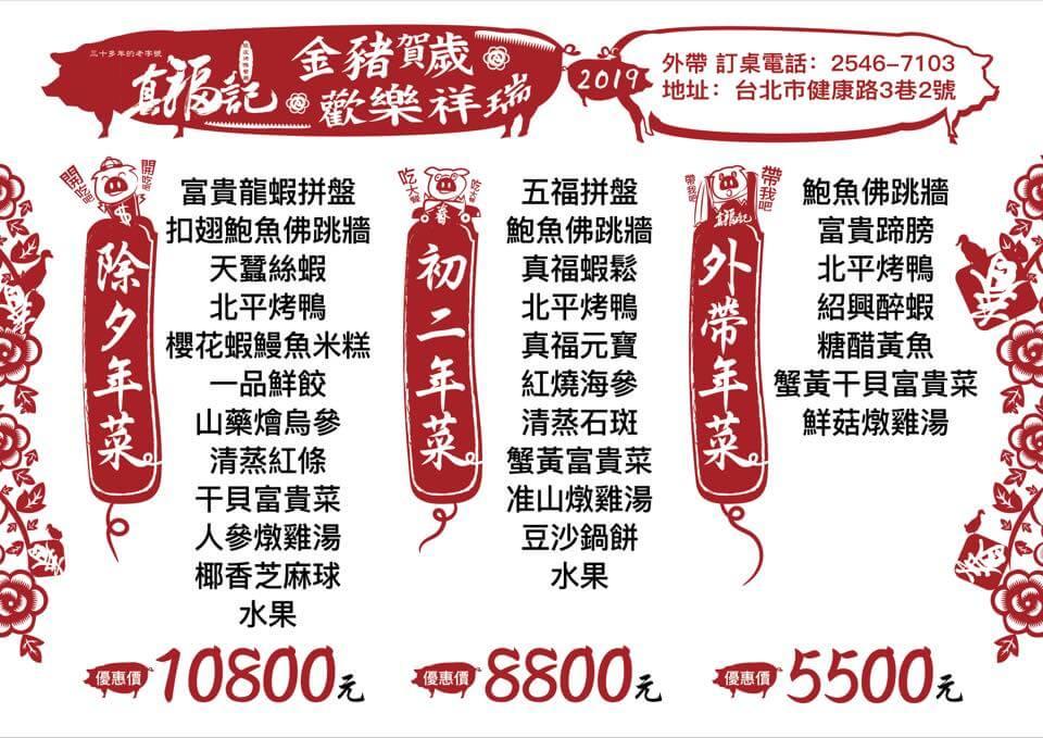 台北初二餐廳 烤鴨