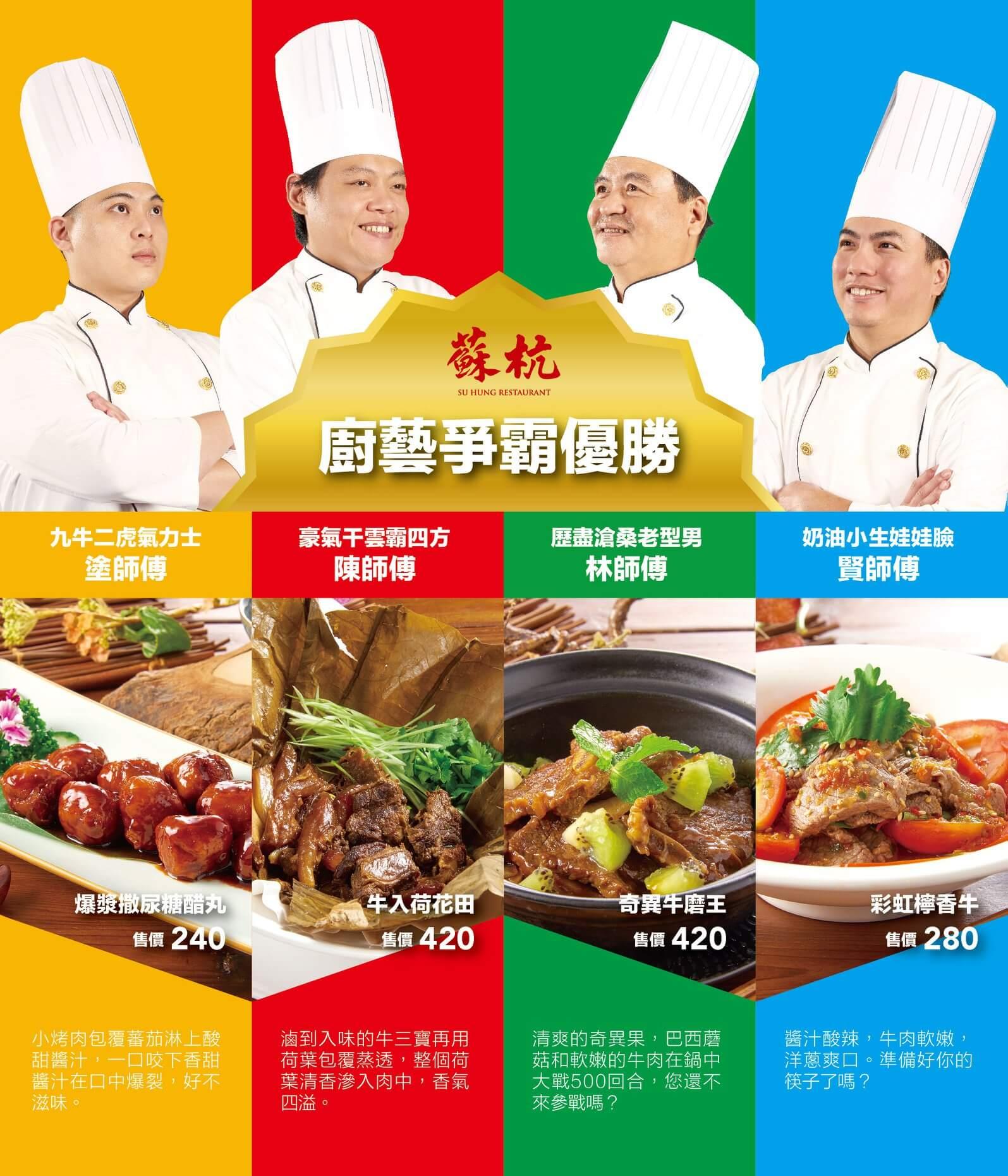 台北初二餐廳蘇杭餐廳