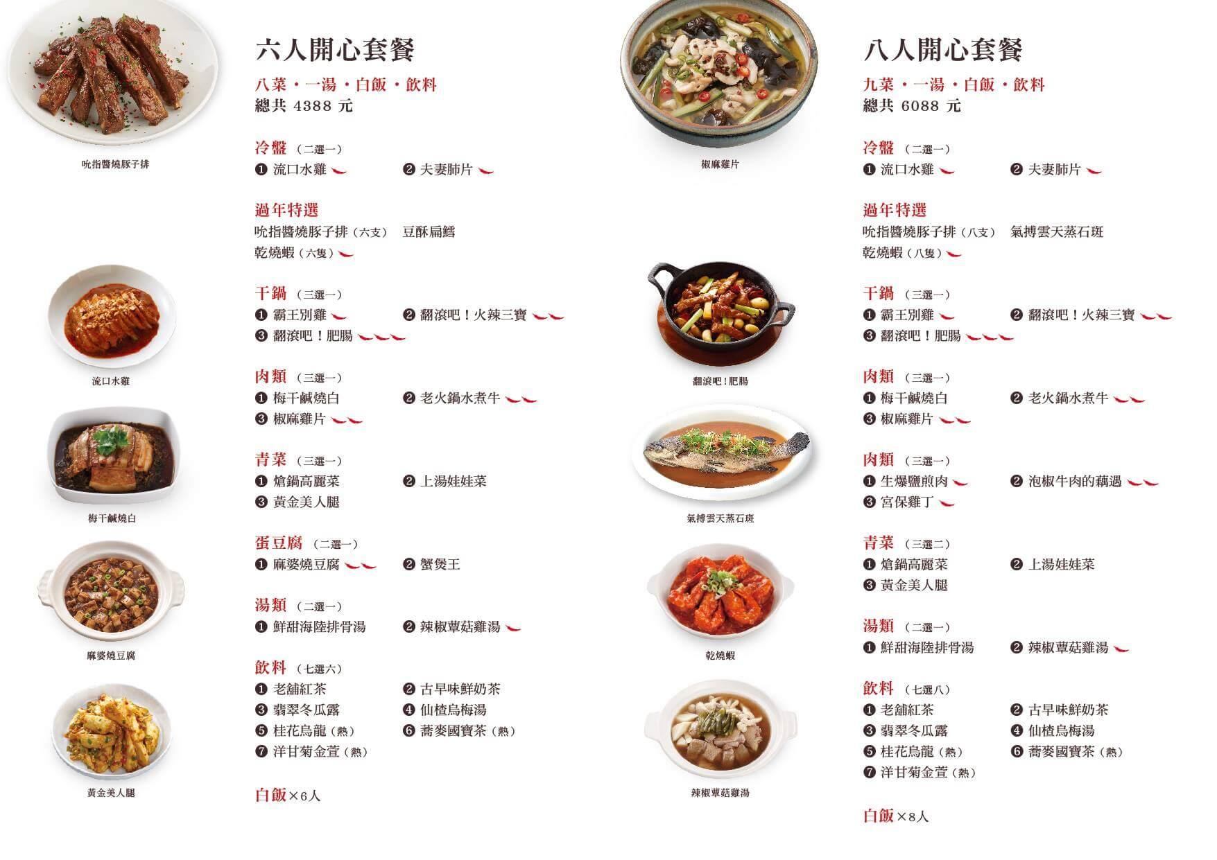 台北初二餐廳開飯菜單