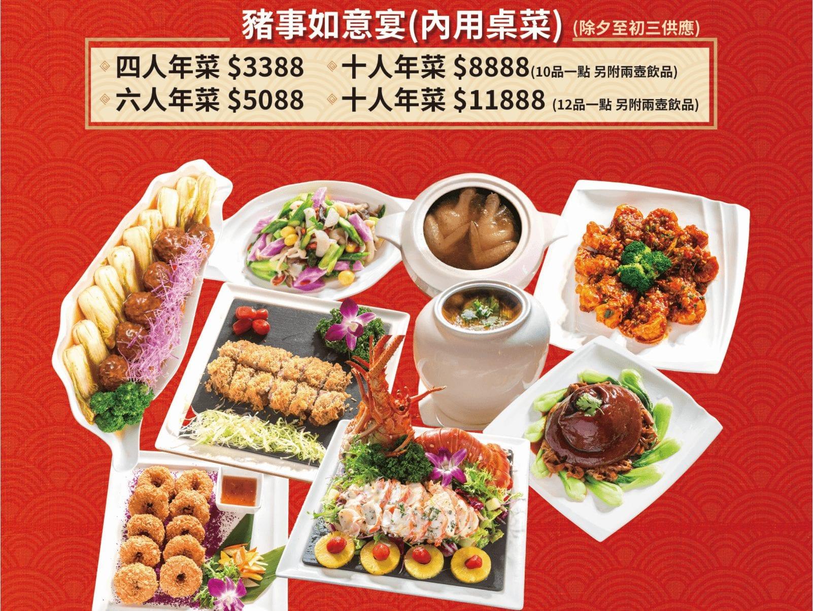 台北初二餐廳 叁和院