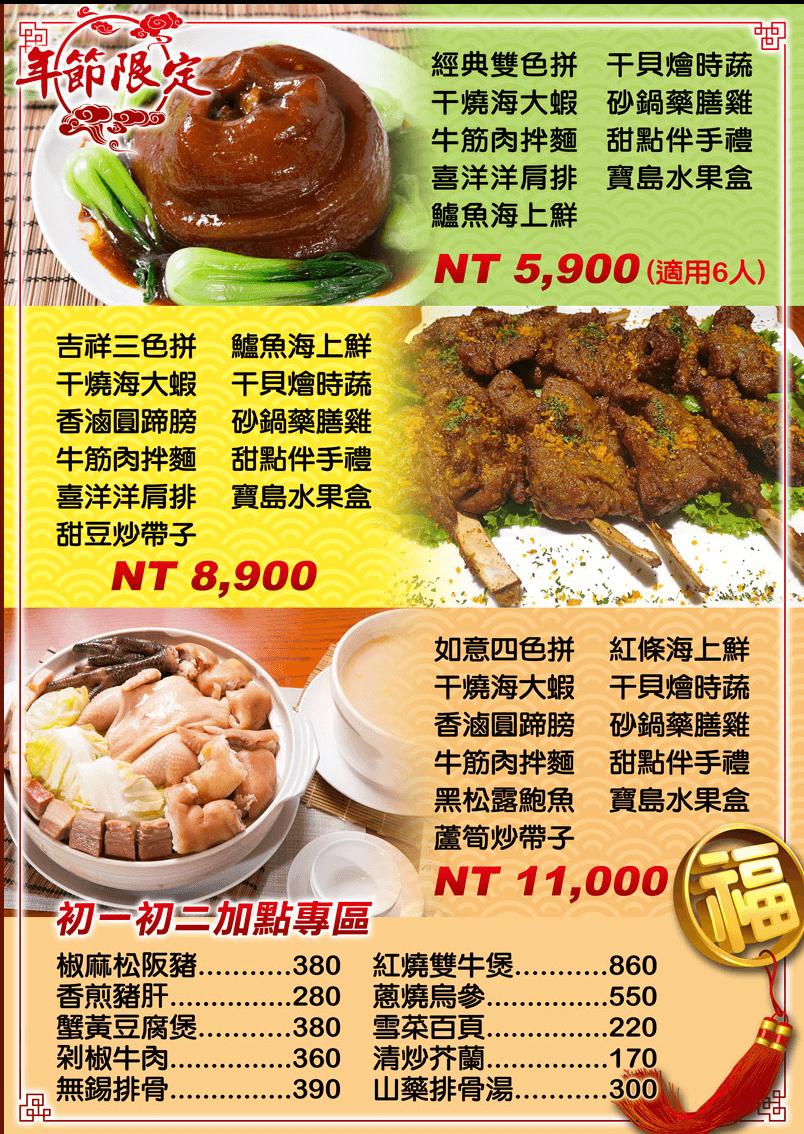 台北初二餐廳六品小館菜單