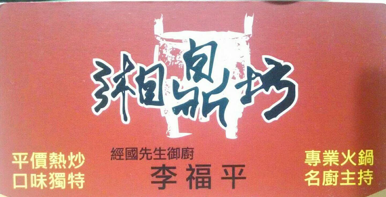 台北初二餐廳 湘鼎坊