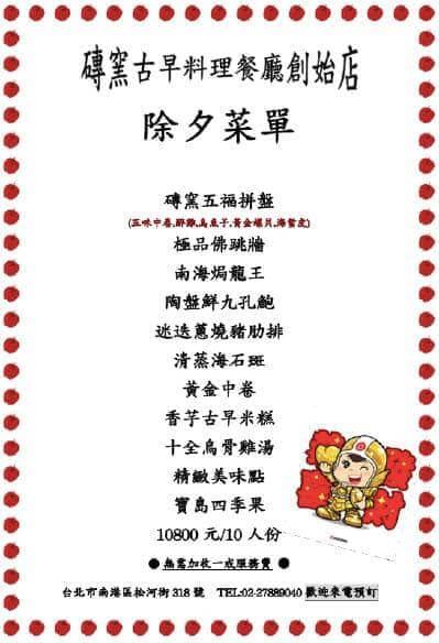 台北初二餐廳磚窯菜單